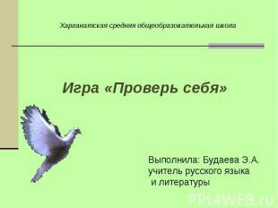 Харганатская средняя общеобразовательная школа Игра «Проверь себя»Выполнила: Буд