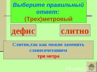 Выберите правильный ответ: (Трех)метровыйСлитно,так как можно заменить словосоче