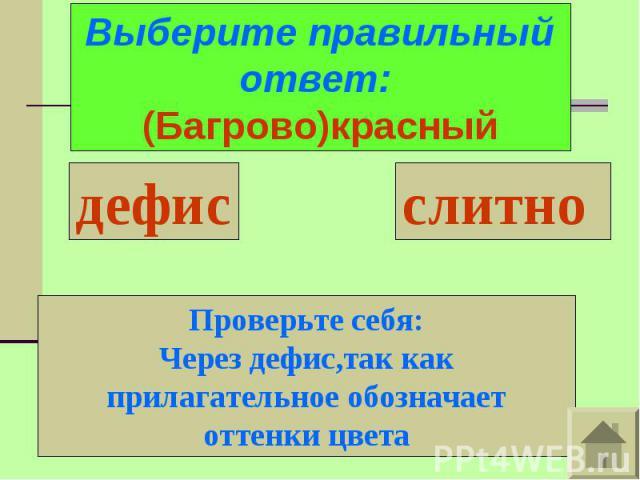 Выберите правильный ответ: (Багрово)красныйПроверьте себя:Через дефис,так как прилагательное обозначает оттенки цвета