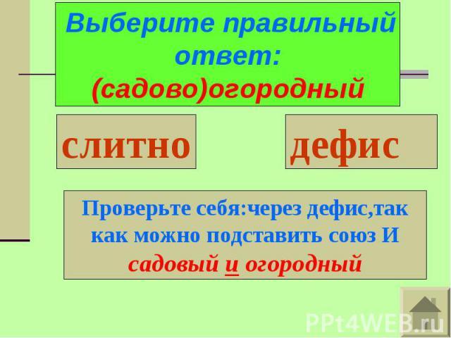 Выберите правильныйответ:(садово)огородныйПроверьте себя:через дефис,так как можно подставить союз Исадовый и огородный