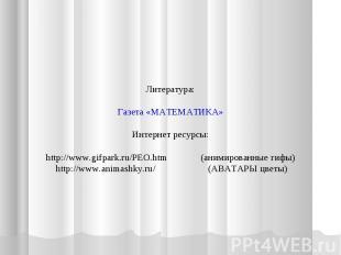 Литература:Газета «МАТЕМАТИКА»Интернет ресурсы:http://www.gifpark.ru/PEO.htm (ан