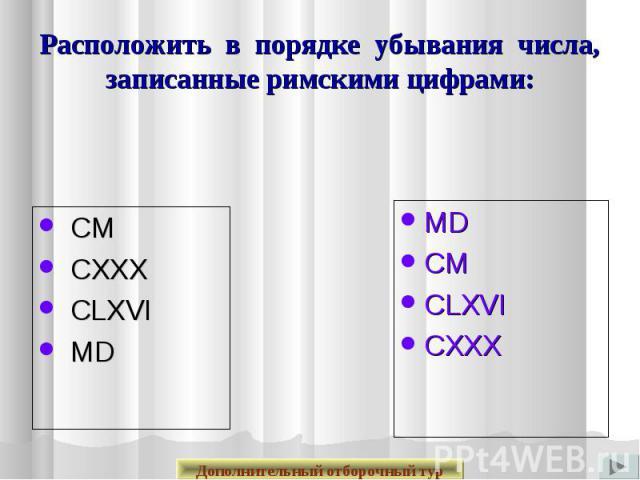 Расположить в порядке убывания числа, записанные римскими цифрами: СМ СХХХ СLXVI MDMDCMCLXVICXXX