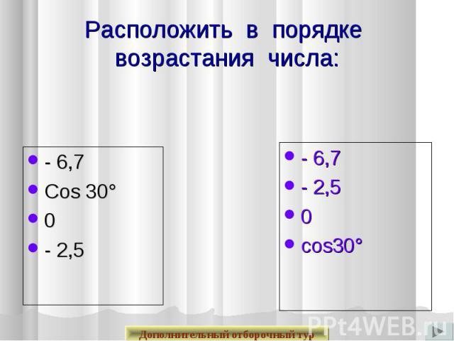 Расположить в порядке возрастания числа: - 6,7Cos 30°0- 2,5- 6,7- 2,50cos30°