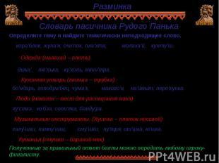 РазминкаСловарь пасичника РудогоПанькаОпределите тему и найдите тематически неп