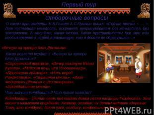Первый турОтборочные вопросыО каком произведении Н.В.Гоголя А.С.Пушкин писал: «С