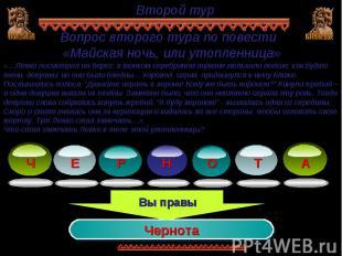 Второй турВопрос второго тура по повести «Майская ночь, или утопленница»«…Левко