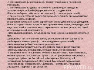 -С этого возраста ты обязан иметь паспорт гражданина Российской Федерации.-С это