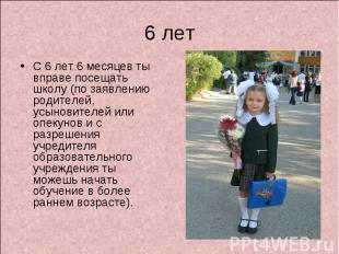 6 лет С 6 лет 6 месяцев ты вправе посещать школу (по заявлению родителей, усынов