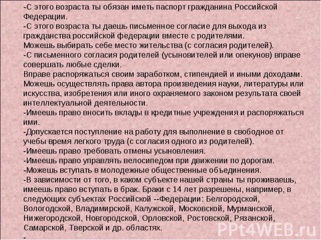 -С этого возраста ты обязан иметь паспорт гражданина Российской Федерации.-С этого возраста ты даешь письменное согласие для выхода из гражданства российской федерации вместе с родителями.Можешь выбирать себе место жительства (с согласия родителей).…