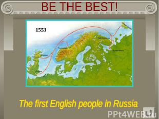 BE THE BEST! The first English people in Russia