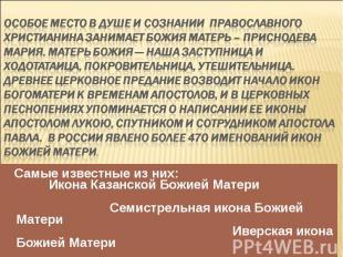 Особое место в душе и сознании православного христианина занимает Божия Матерь –