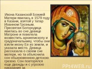 Икона Казанской Божией Матери явилась в 1579 году в Казани, взятой у татар Иоанн