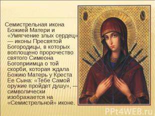 Семистрельная икона Божией Матери и «Умягчение злых сердец» — иконы Пресвятой Бо