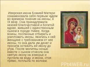 Иверская икона Божией Матери ознаменовала себя первым чудом во времена гонения н