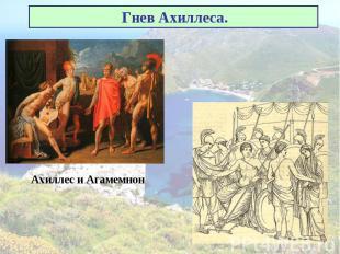 Гнев Ахиллеса.Ахиллес и Агамемнон