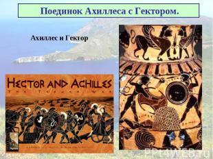 Поединок Ахиллеса с Гектором.Ахиллес и Гектор