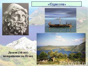 «Одиссея» Долгое (10 лет)возвращение на Итаку