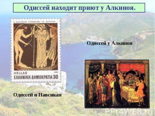 Одиссей находит приют у Алкиноя. Одиссей у АлкинояОдиссей и Навсикая