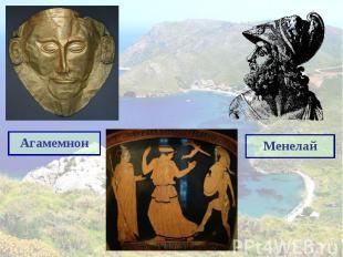 АгамемнонМенелай