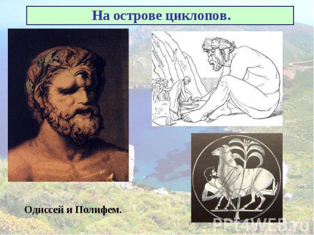 На острове циклопов.Одиссей и Полифем.