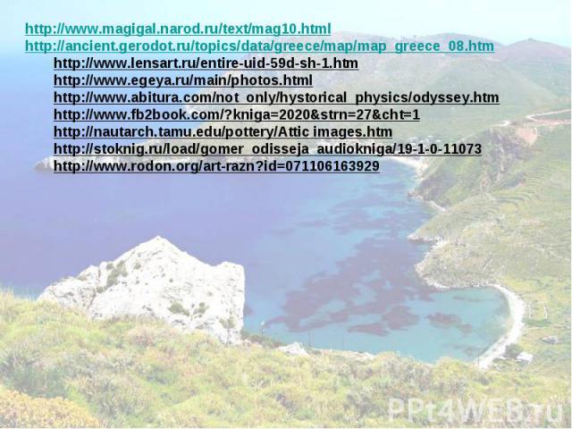 http://www.magigal.narod.ru/text/mag10.html http://ancient.gerodot.ru/topics/data/greece/map/map_greece_08.htm http://www.lensart.ru/entire-uid-59d-sh-1.htm http://www.egeya.ru/main/photos.html http://www.abitura.com/not_only/hystorical_physics/odys…