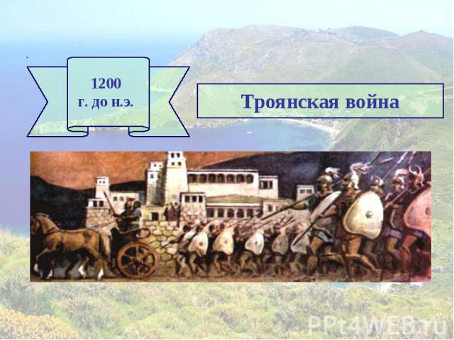 1200 г. до н.э. Троянская война