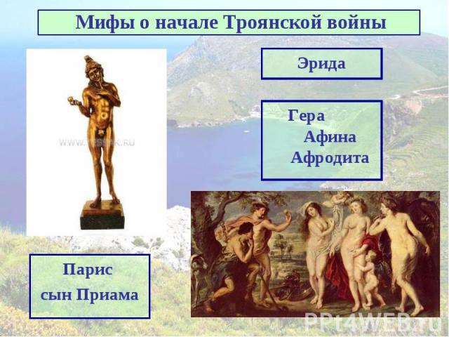 Мифы о начале Троянской войны ЭридаГера Афина АфродитаПарис сын Приама