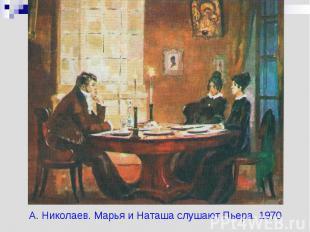 А. Николаев. Марья и Наташа слушают Пьера. 1970