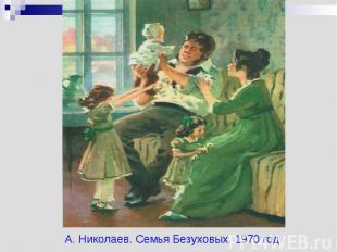 А. Николаев. Семья Безуховых. 1970 год