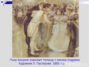 Пьер Безухов знакомит Наташу с князем АндреемХудожник Л. Пастернак. 1893 год