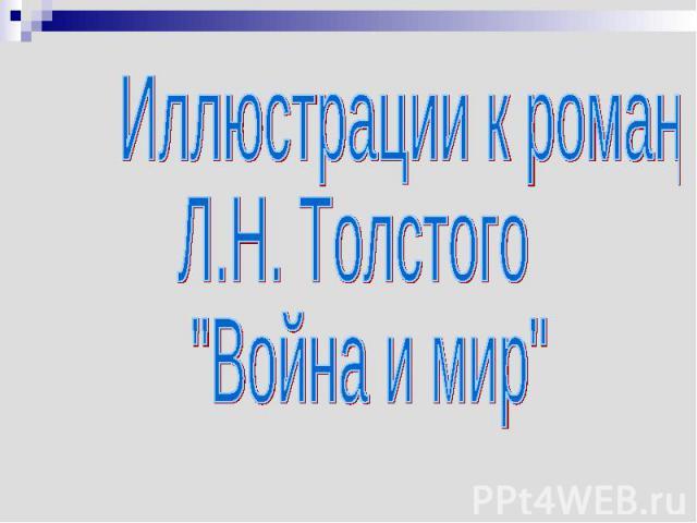 Иллюстрации к роману Л.Н. Толстого