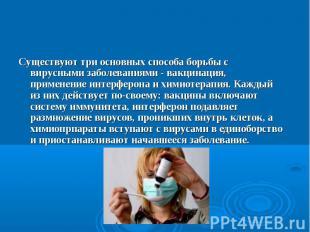 """Средства """"обуздания вирусов"""" Существуют три основных способа борьбы с вирусными"""