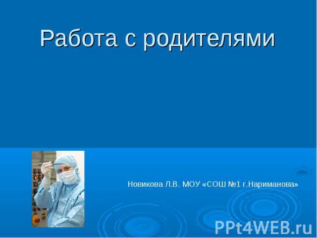 Работа с родителями иммунология Новикова Л.В. МОУ «СОШ №1 г.Нариманова»