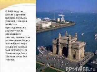В 1466 году он вместе с другими купцами поплыл в Нижний Новгород, чтобы там прис