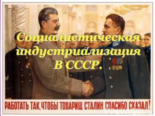 СоциалистическаяиндустриализацияВ СССР.