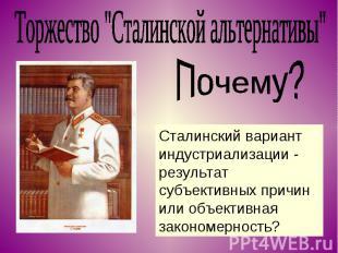 """Торжество """"Сталинской альтернативы"""" Почему? Сталинский вариант индустриализации"""