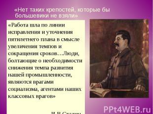 «Нет таких крепостей, которые бы большевики не взяли» «Работа шла по линии испра