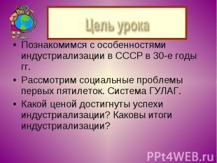 Познакомимся с особенностями индустриализации в СССР в 30-е годы гг.Рассмотрим с