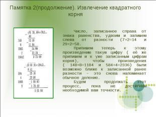 Памятка 2(продолжение). Извлечение квадратного корня Число, записанное справа от