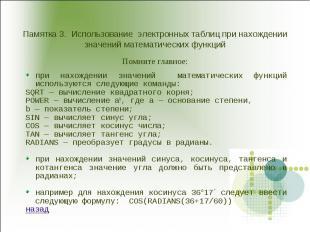 Памятка 3. Использование электронных таблиц при нахождении значений математическ