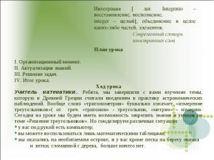 Интеграция [ лат. Integratio – восстановление, восполнение,integer – целый], объ