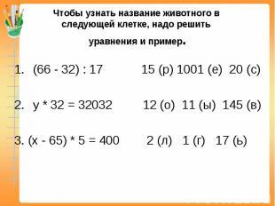 Чтобы узнать название животного в следующей клетке, надо решить уравнения и прим