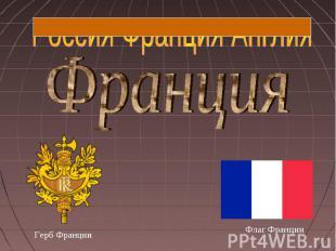Россия Франция Англия Франция