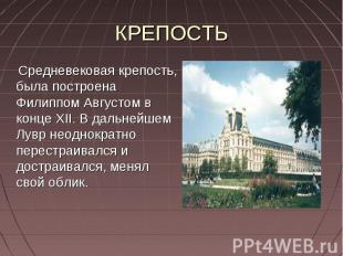КРЕПОСТЬ Средневековая крепость, была построена Филиппом Августом в конце XII. В