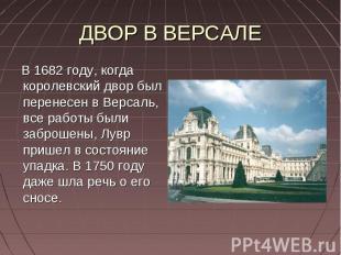 ДВОР В ВЕРСАЛЕ В 1682 году, когда королевский двор был перенесен в Версаль, все