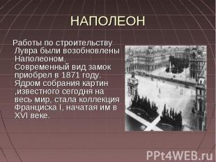 НАПОЛЕОН Работы по строительству Лувра были возобновлены Наполеоном. Современный