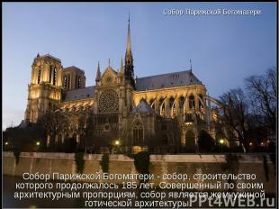 Собор Парижской Богоматери Собор Парижской Богоматери - собор, строительство кот