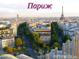 Париж Река Сена Первое - летучая вода,В бане русской встретите всегда.А второе -