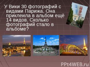 У Вики 30 фотографий с видами Парижа. Она приклеила в альбом ещё 14 видов. Сколь