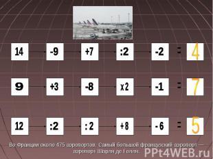 Во Франции около 475 аэропортов. Самый большой французский аэропорт — аэропорт Ш